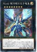【N-Parallel】No.62 銀河眼の光子竜皇[YGO_LGB1-JP031]