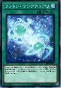 【N-Parallel】フォトン・サンクチュアリ[YGO_LGB1-JP032]