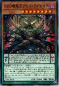 【N-Parallel】DDD壊薙王アビス・ラグナロク[YGO_LGB1-JP038]