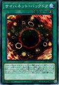 【N-Parallel】サイバネット・バックドア[YGO_LGB1-JP044]