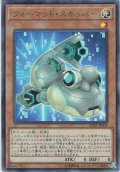 【Ultra】フォーマッド・スキッパー[YGO_LVB1-JP002]
