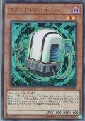 【Ultra】スタック・リバイバー[YGO_LVB1-JP005]