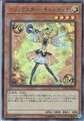 【Ultra】トリックスター・キャンディナ[YGO_LVB1-JP010]