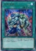 【Ultra】剛鬼再戦[YGO_LVB1-JP015]