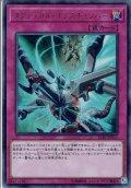 【Ultra】タクティカル・エクスチェンバー[YGO_LVB1-JP017]