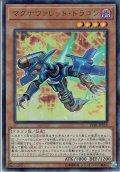 【Ultra】マグナヴァレット・ドラゴン[YGO_LVB1-JP018]