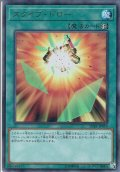 【Ultra】スクイブ・ドロー[YGO_LVB1-JP019]