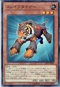 【Normal】スレイブタイガー[YGO_LVP1-JP009]