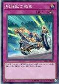 【Normal】剣闘獣の戦車[YGO_LVP1-JP010]