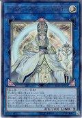 【Ultra】ライトロード・ドミニオン キュリオス[YGO_LVP1-JP011]