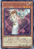 【Normal】ライトロード・メイデン ミネルバ[YGO_LVP1-JP014]