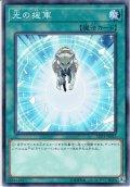 【Normal】光の援軍[YGO_LVP1-JP015]