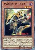 【Normal】甲虫装機 ホーネット[YGO_LVP1-JP030]