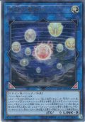 【Ultra】天球の聖刻印[YGO_LVP1-JP031]