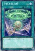 【Normal】召集の聖刻印[YGO_LVP1-JP034]