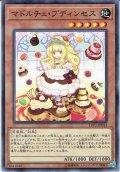 【Normal】マドルチェ・プディンセス[YGO_LVP1-JP043]