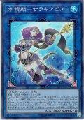 【Super】水精鱗-サラキアビス[YGO_LVP1-JP046]