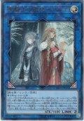 【Ultra】聖騎士の追想 イゾルデ[YGO_LVP1-JP051]