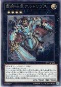 【Rare】聖騎士王アルトリウス[YGO_LVP1-JP052]