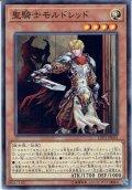 【Normal】聖騎士モルドレッド[YGO_LVP1-JP053]