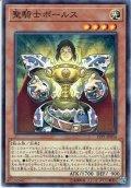 【Normal】聖騎士ボールス[YGO_LVP1-JP054]