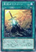 【Normal】聖剣ガラティーン[YGO_LVP1-JP055]
