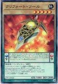 【Normal】クリフォート・ツール[YGO_LVP1-JP062]