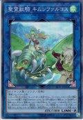 【Super】聖霊獣騎 キムンファルコス[YGO_LVP1-JP066]