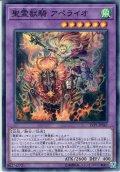 【Normal】聖霊獣騎 アペライオ[YGO_LVP1-JP067]
