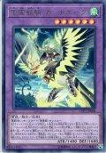 【Rare】聖霊獣騎 カンナホーク[YGO_LVP1-JP068]