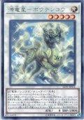 【Rare】源竜星-ボウテンコウ[YGO_LVP1-JP072]