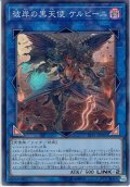 【Super】彼岸の黒天使 ケルビーニ[YGO_LVP1-JP081]