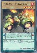 【Normal】メタルフォーゼ・ゴルドライバー[YGO_LVP1-JP087]