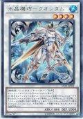 【Rare】水晶機巧-クオンダム[YGO_LVP1-JP092]
