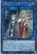 【Secret】聖騎士の追想 イゾルデ[YGO_LVP1-JP051]
