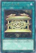 【Rare】封印の黄金櫃[YGO_LVP2-JP015]