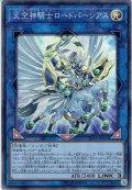 【Super】天空神騎士ロードパーシアス[YGO_LVP2-JP016]