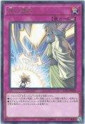 【Rare】神の通告[YGO_LVP2-JP020]