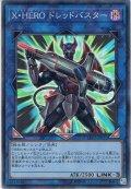 【Super】X・HERO ドレッドバスター[YGO_LVP2-JP021]