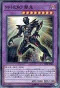 【Normal】M・HERO 闇鬼[YGO_LVP2-JP022]