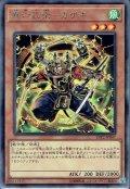 【Rare】真六武衆-カゲキ[YGO_LVP2-JP047]