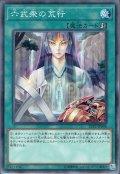 【Normal】六武衆の荒行[YGO_LVP2-JP048]