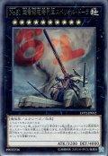【Rare】No.81 超弩級砲塔列車スペリオル・ドーラ[YGO_LVP2-JP052]