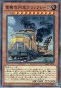 【Normal】重機貨列車デリックレーン[YGO_LVP2-JP053]