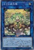 【Super】セラの蟲惑魔[YGO_LVP2-JP061]