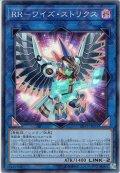 【Super】RR-ワイズ・ストリクス[YGO_LVP2-JP071]