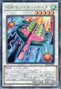 【Rare】HSRマッハゴー・イータ[YGO_LVP2-JP082]