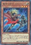 【Rare】魔弾の射手 カスパール[YGO_LVP2-JP097]