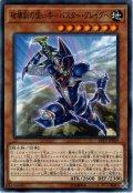 【Normal】破壊剣の使い手-バスター・ブレイダー[YGO_LVP3-JP009]