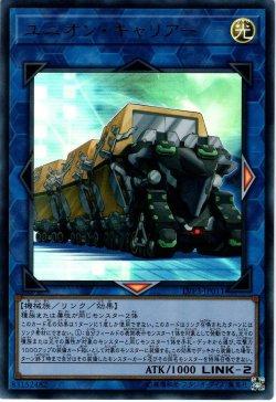 画像1: 【Ultra】ユニオン・キャリアー[YGO_LVP3-JP011]